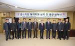 경남정보대학교-부산지방중소벤처기업청, 영마이스터 계약학과 업무협약 체결