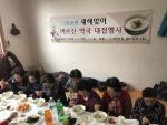 괴정1동 '2019년 새해맞이 어르신 떡국 대접'