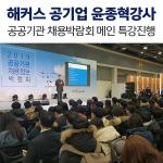 해커스공기업 윤종혁강사, 공공기관 채용박람회 메인특강 성황리에 마쳐
