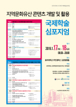 동아대, '지역문화유산 콘텐츠 개발 및 활용' 국제학술심포지엄 오는 17일부터 이틀간 개최