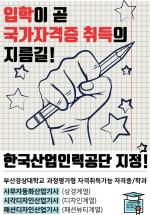 부산경상대학교, 디자인계열 '시각디자인산업기사' 과정평가형자격 교육훈련기관 선정