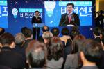 경남도 경남형 창업생태계 비전 선포식 개최