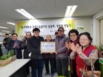 동서대학교 국제기술봉사단 동문회, 주례2동행정복지센터에 농협상품권 전달