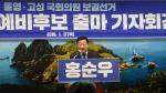 민주당 외길 인생 홍순우 전 특보, 통영고성 지역구 출마 선언