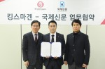 킹스마겐-국제신문 '부동산 공동사업' 협약 체결
