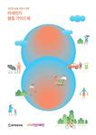 환경운동연합, 미세먼지 저감위한 가이드북 발간