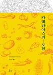 [신간 돋보기] 일본인의 소울 푸드가 된 카레