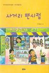 [신간 돋보기] 부산 아동문학 알찬 작품 한 권에