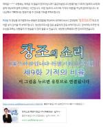 '창조의소리' 왜 실검? 극동방송 청취자들이 '예수님' 홍보하기 위해