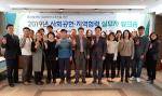 한국동서발전, '사회적 가치 실현' 위한 워크숍 개최