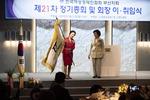 한국여성경제인협회 김경조 부산지회장 취임