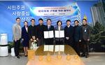 부산 부산진구, 동서대학교 산학협력단과 업무협약