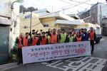 동의과학대 교직원봉사단, 홀몸노인 연탄 1500장 배달