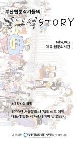 [부산 웹툰 작가들의 방구석 STORY] 웹툰의 시간