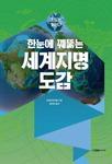 [신간 돋보기] 세계 지명의 유래와 역사