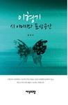 [신간 돋보기] 이형기 시인의 시 세계 탐구