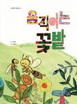 [어린이책동산] 호기심 자극하는 말벌의 꽃밭 모험 外