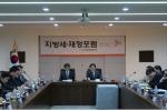 한국지방세연구원, 제2회 지방세·재정포럼 개최