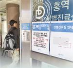 홍역, 여행객 통해 유입…해외 유행지역 찾을 땐 꼭 예방접종을