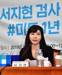 """서지현 """"공포·수치로 피해자 입 막아온 공동체 변해야"""""""