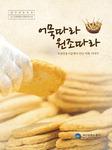 """부평깡통시장 어묵특화거리 """"원조어묵 맛 보러 오실래예"""""""