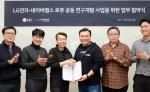 LG전자-네이버랩스, 로봇개발 협력 본격화