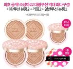 최화정이 판매 '조성아 대왕쿠션' 가격 6만9900원…이영자·최화정이 실제 사용