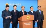 """""""김해공항 확장 계획안, 총리실서 정밀 검증을"""""""