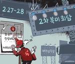 [서상균 그림창] 2차 북미회담