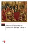 [신간 돋보기] 서양 철학에 영향끼친 동양 고전