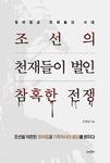 [신간 돋보기] 천재들 죽음으로 내몬 기축옥사