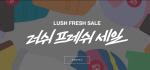 '러쉬' 프레쉬 세일… 9일 온라인 세일 시작