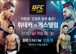 "'UFC 234' 마동현·강경호 ""함께 이기겠다"" 4연승·'한일전 무패' 도전"