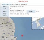 (지진속보)포항지진에 경북·울산 진도 Ⅲ 강원·경남·대구·부산 진도Ⅱ, 피해확인無