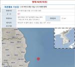 포항인근 50km 해역서 규모 4.1 지진...부산도 진도2 흔들림