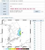 """포항지진에 경북·울산·경주 """"차가 흔들릴 정도 """"강원·대구·경남·부산에도 영향"""