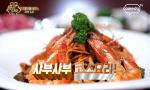 맛있는녀석들 샤브샤브 얼마나 맛있길래 송파구 '홈수끼' 2만 원부터