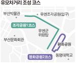 UN공원 일원 '유모차와 걷기 좋은 길' 조성