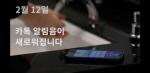 '변기 물 내리는 소리' '개 짖는 소리'가 알림음으로? 카카오톡 알림음 업데이트
