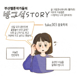 [부산 웹툰 작가들의 방구석 STORY] 불꽃축제