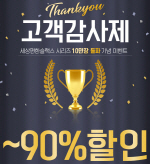 쇼핑몰 '엔비룩', '반품율 0%의 전설' 슬랙스 10원에 판매