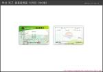 부산 북구, 반려동물 등록 시 '동물등록증 카드' 발급