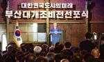 """문 대통령 """"김해공항 확장, 총리실서 검증 가능"""""""