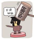 [도청도설] 역사왜곡처벌법