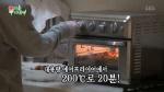 에어프라이어, 대용량 에어프라이어 오븐도 있다… 가수 김건모가 사용