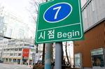 롯데백화점 광복점 앞, 부산~러~중~유럽 연결 7번 국도 시·종점 표지판