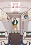 [신간 돋보기] 진정한 나를 찾아 떠난 세계여행