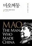 [신간 돋보기] 총체적 관점서 바라본 마오쩌둥