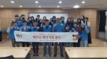 와이즈유 보건의료대, 베트남 해외의료봉사 발대식