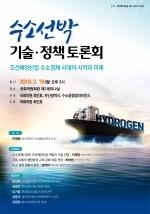 부산대 조선해양공학과 이제명 교수 좌장…수소선박 개발 및 지원정책 토론
